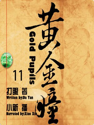 cover image of 黄金瞳11