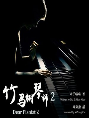 cover image of 竹马钢琴师2