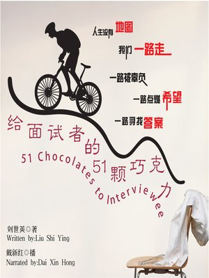 cover image of 给面试者的51颗巧克力
