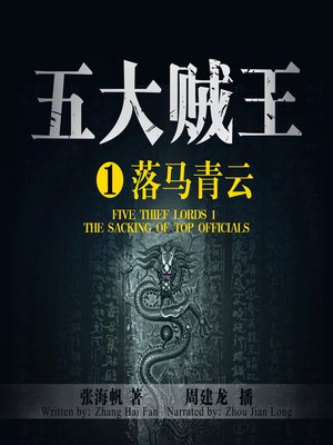 cover image of 五大贼王1