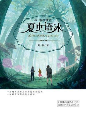 cover image of 夏虫语冰
