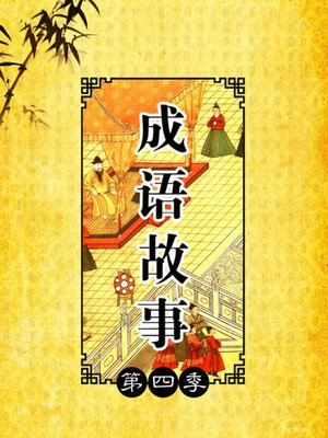 cover image of 成语故事第四季