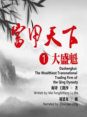 cover image of 富甲天下