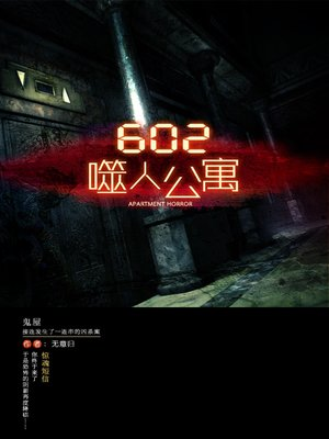 cover image of 602噬人公寓