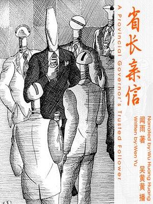 cover image of 省长亲信