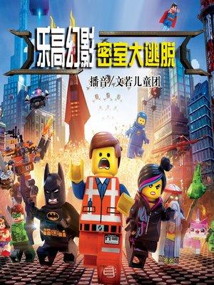 cover image of 乐高幻影之密室大逃脱(第五季)