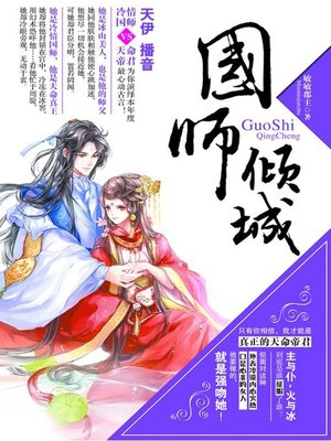 cover image of 国师倾城