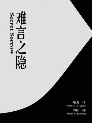 cover image of 难言之隐