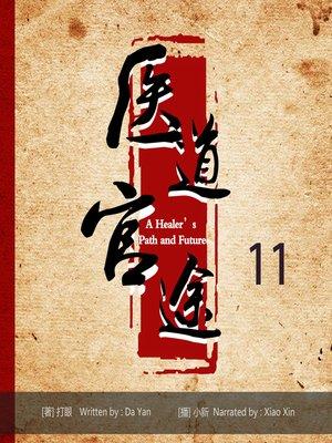 cover image of 医道官途11