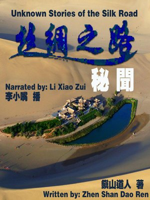 cover image of 丝绸之路秘闻