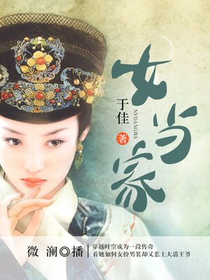 cover image of 女当家