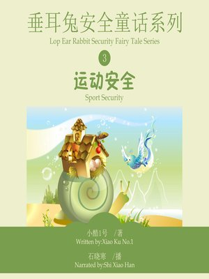 cover image of 垂耳兔安全童话系列3