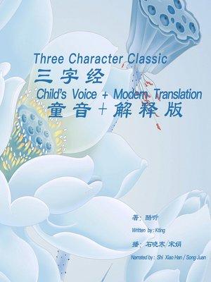 cover image of 三字经(童音+解释版)