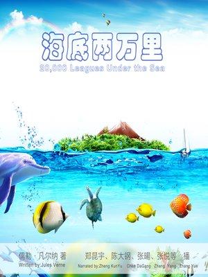 cover image of 海底两万里
