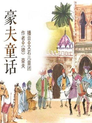 cover image of 小学生必读世界名著