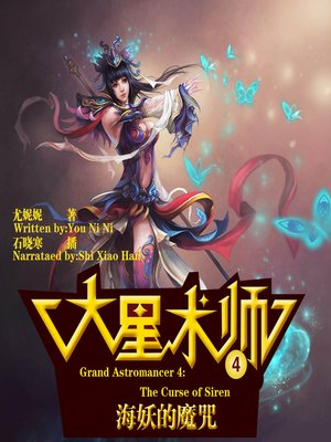 cover image of 大星术师4