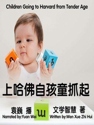 cover image of 上哈佛自孩童抓起