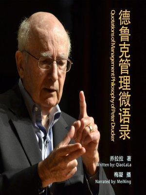 cover image of 德鲁克管理微语录