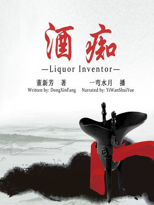 cover image of 酒痴
