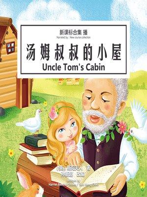 cover image of 汤姆叔叔的小屋