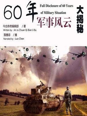 cover image of 60年军事风云大揭秘