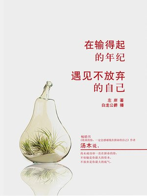 cover image of 在输得起的年纪,遇见不放弃的自己