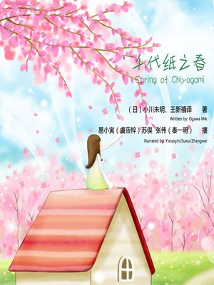 cover image of 千代纸之春