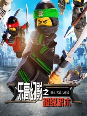cover image of 乐高幻影之超级积木(第一季)