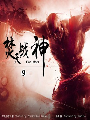 cover image of 焚天战神9