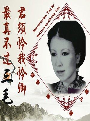 cover image of 君须怜我怜卿最真不过三毛