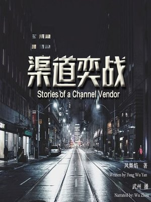 cover image of 渠道弈战