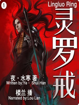 cover image of 灵罗戒1