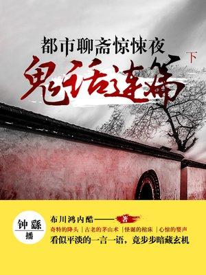 cover image of 都市聊斋惊悚夜