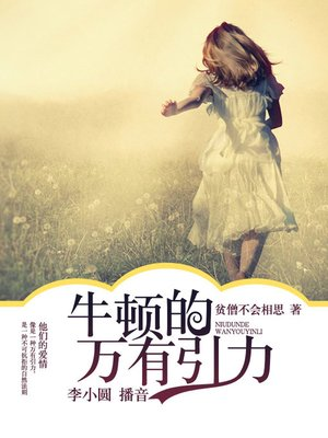 cover image of 牛顿的万有引力