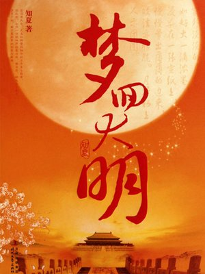 cover image of 梦回大明