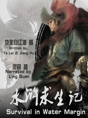 cover image of 水浒求生记