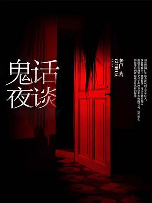 cover image of 鬼话夜谈
