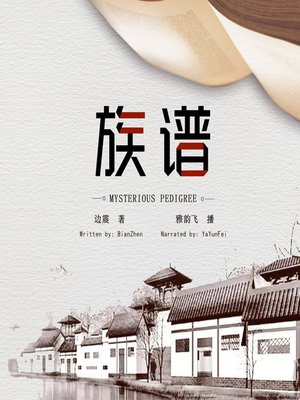 cover image of 族谱