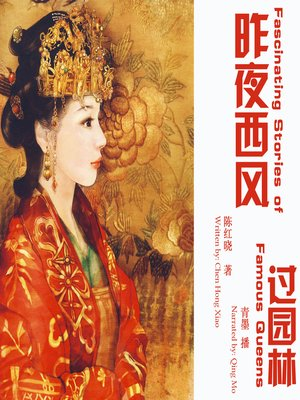 cover image of 昨夜西风过园林
