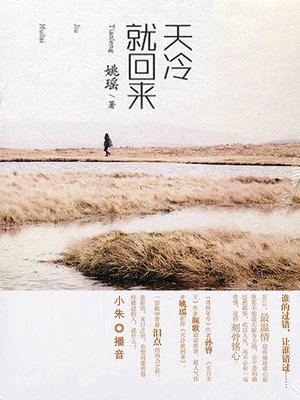 cover image of 天冷就回来