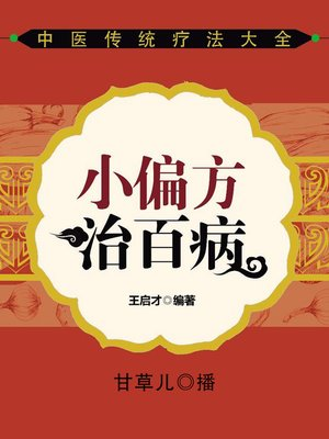 cover image of 小偏方治百病