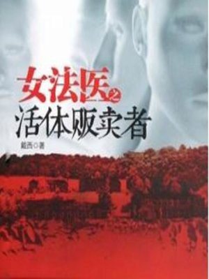 cover image of 女法医之活体贩卖者