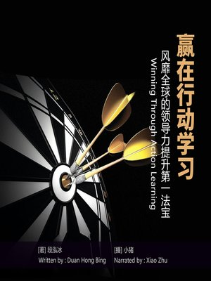 cover image of 赢在行动学习