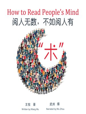 "cover image of 阅人无数,不如阅人有""术"""
