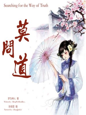 cover image of 莫问道