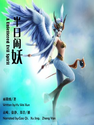 cover image of 半日闲妖