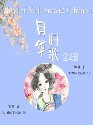cover image of 月华归歌