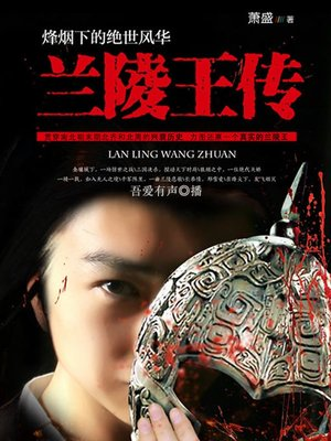 cover image of 兰陵王传