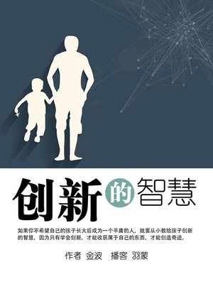 cover image of 创新的智慧