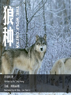 cover image of 狼种
